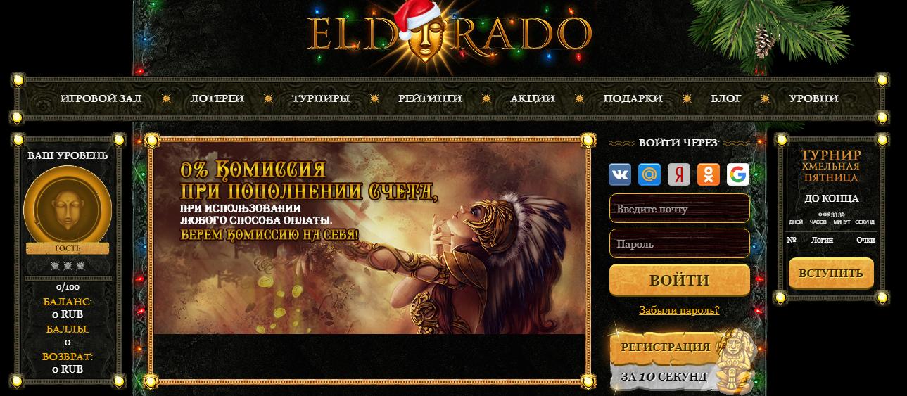 Эльдорадо казино онлайн бесплатно казино в иордании